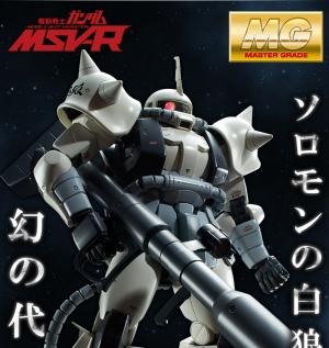 MG MS-06R-1A シン・マツナガ専用ザクII(カスタムタイプ)の商品説明画像1