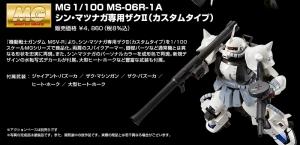 MG MS-06R-1A シン・マツナガ専用ザクII(カスタムタイプ)の商品説明画像7