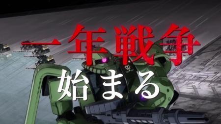 『機動戦士ガンダム THE ORIGIN 激突 ルウム会戦』予告 (2)