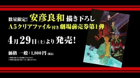 『機動戦士ガンダム THE ORIGIN 激突 ルウム会戦』予告 (9)