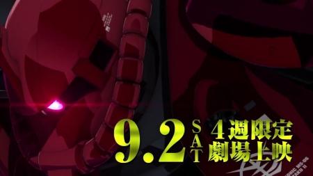 『機動戦士ガンダム THE ORIGIN 激突 ルウム会戦』予告 (8)