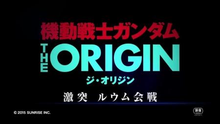 『機動戦士ガンダム THE ORIGIN 激突 ルウム会戦』予告 (7)