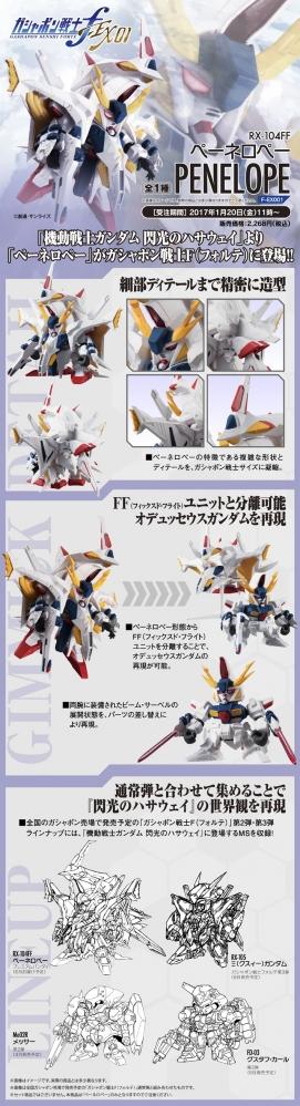 ガシャポン戦士f EX01 ペーネロペーの商品説明画像