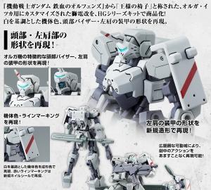 HG イオフレーム獅電改(オルガ機)の商品説明画像2