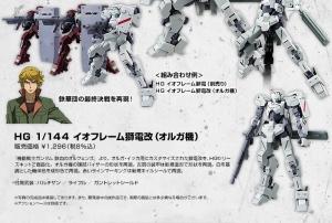 HG イオフレーム獅電改(オルガ機)の商品説明画像3