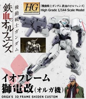 HG イオフレーム獅電改(オルガ機)の商品説明画像1