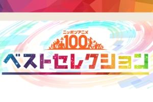 ニッポンアニメ100t