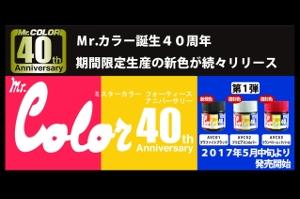 「Mr.カラー 40th Anniversary グラファイトブラック」、「Mr.カラー 40th Anniversary プリビアスシルバー」、「Mr.カラー 40th Anniversary クランベリーレッドパール」t