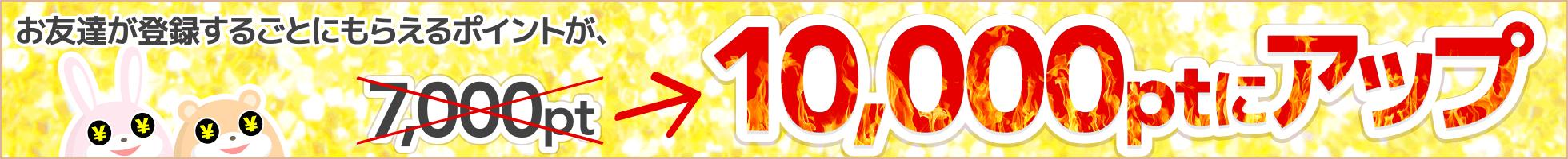 banner_upto_10000pt.png