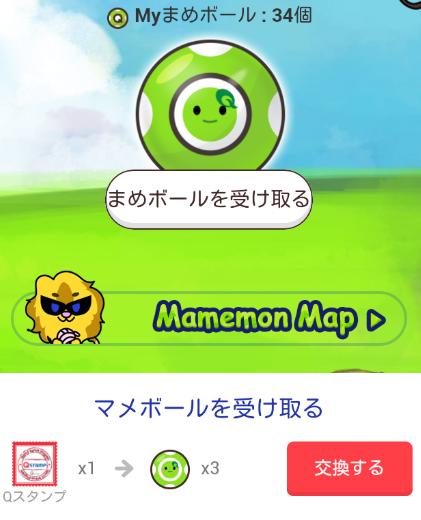 mamegoutr.png