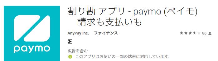 paymowrknbn.png
