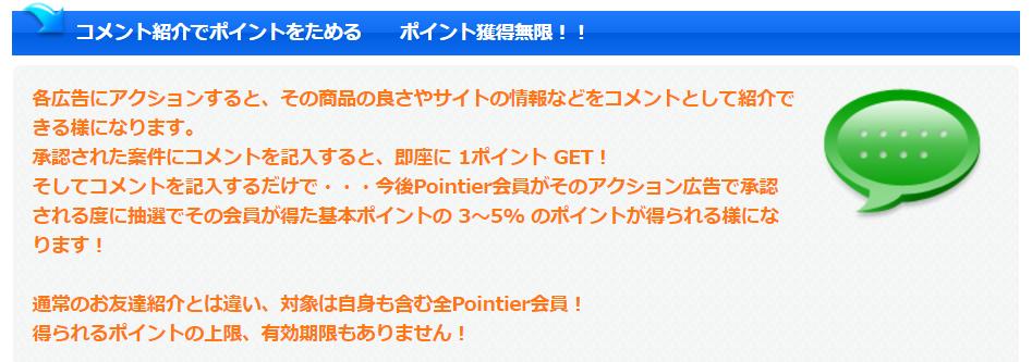 pointiercmntskkn.png