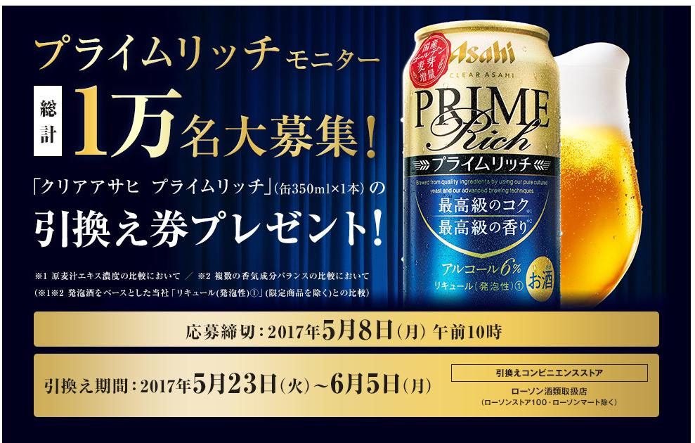 prmrc1mm.png