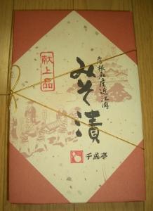 千成亭近江牛味噌漬2