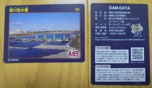 寒川取水堰ダムカード