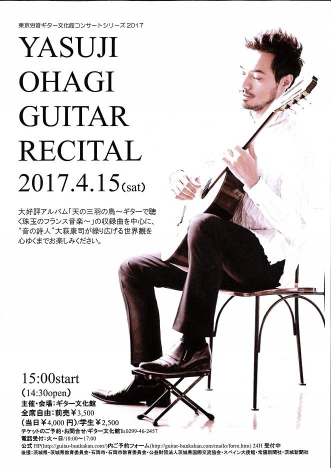 大萩康司ギターリサイタル1s