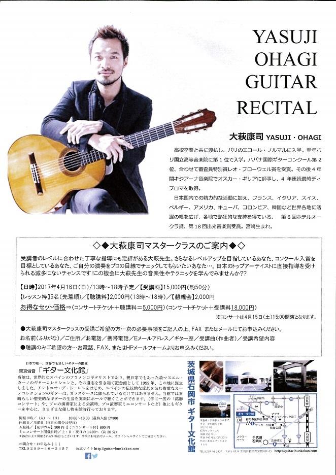 大萩康司ギターリサイタル2s