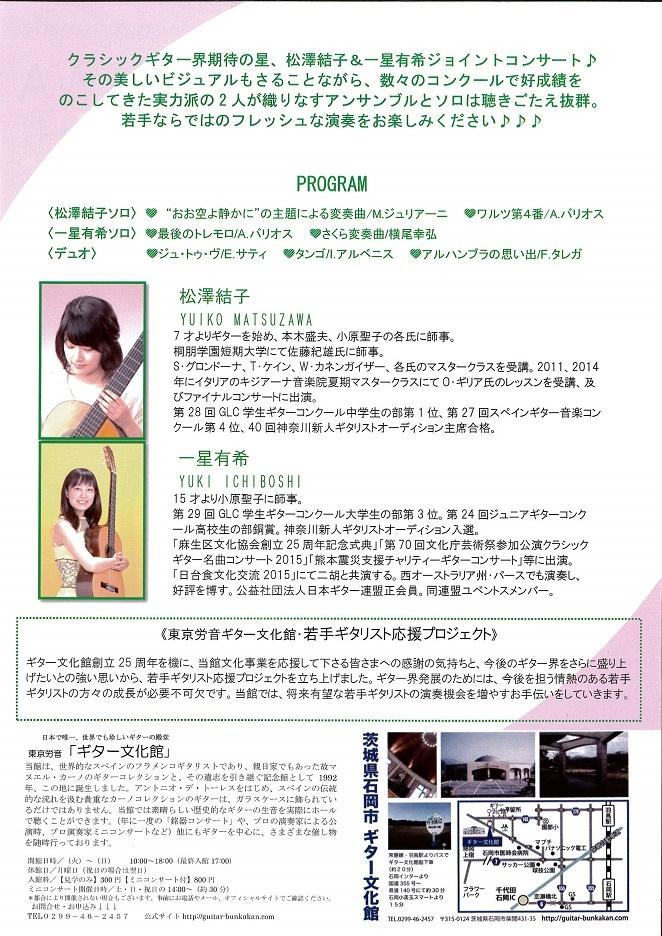 20170402松澤一星ウラ