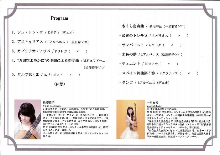 松澤一星プログラム1