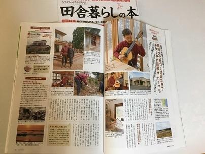 山本さん掲載記事