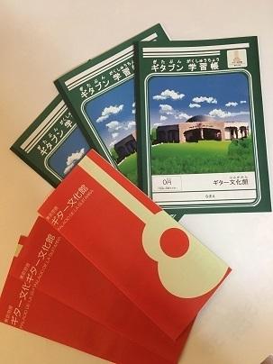 ギタブン学習帳とパンフ