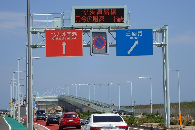 北九州空港0002