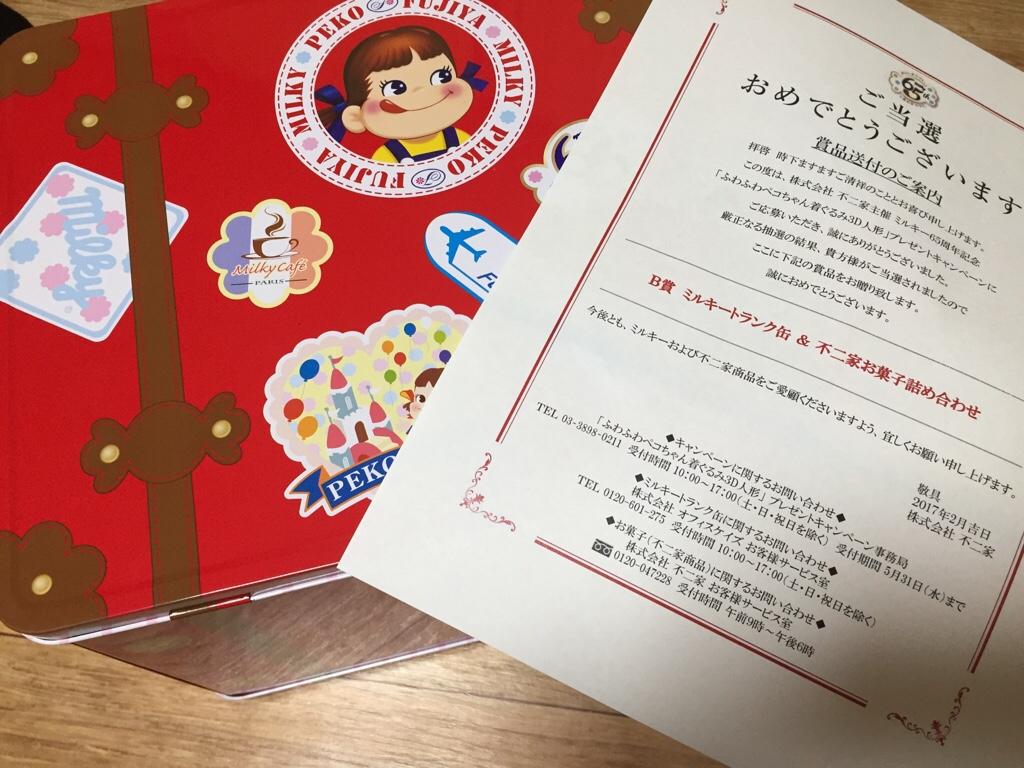 fc2blog_2017021620465735d.jpg