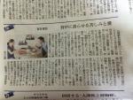 「百日告別」@朝日夕刊