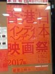 日本・香港インディペンデント映画祭