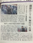 朝日「グレート・ウォール」記事