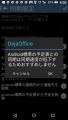 「DejaOffice」予定表の同期設定