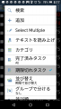 「DejyaOffice」タスク(2)