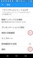 OfficeSuiteの通知設定