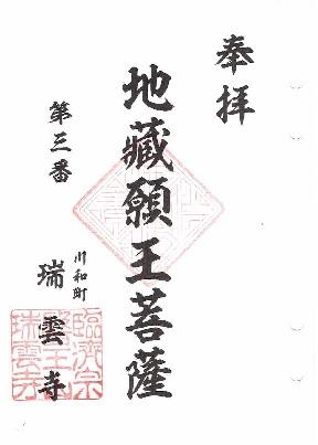瑞雲寺(横浜市都筑区)