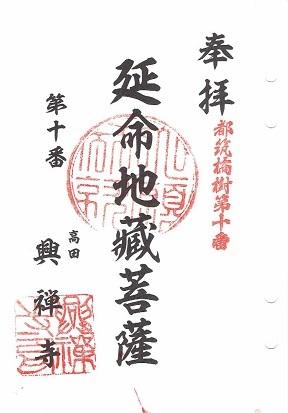 興禅寺(横浜市港北区)