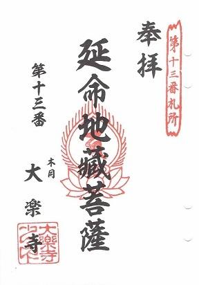 大楽寺(川崎市中原区)