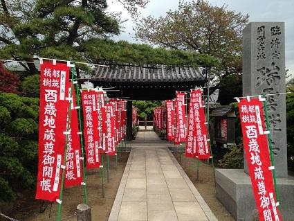 瑞雲寺1(横浜市都筑区)