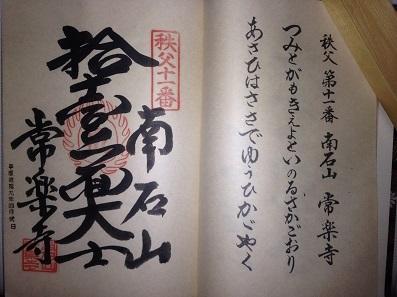 常楽寺(埼玉県秩父市)