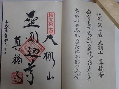 真福寺(秩父)