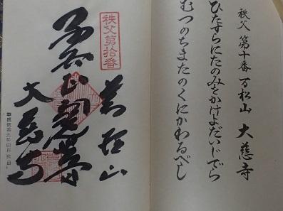 大慈寺(横瀬町)