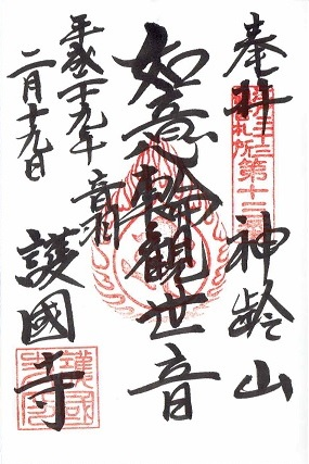 護国寺(文京区)