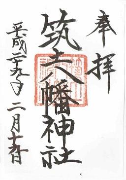 筑土八幡神社(新宿区)