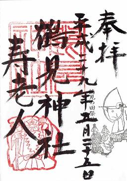 鶴見神社(鶴見区)