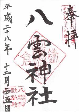 八雲神社(鎌倉市」)