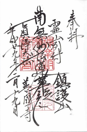 善國寺(神楽坂)