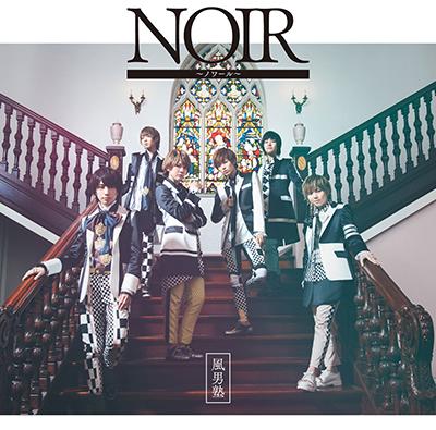 Fudanjuku「NOIR」(通常盤)