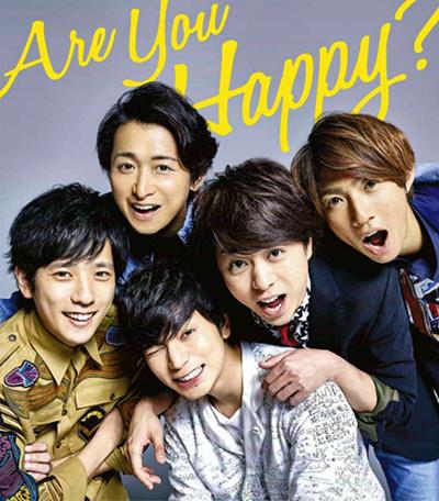 嵐「Are You Happy?」【初回限定盤】