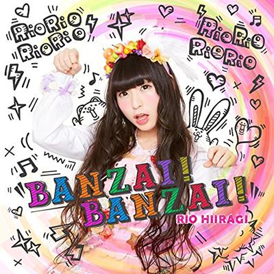 柊木りお「BANZAI ! BANZAI !」(初回限定盤A)(DVD付)