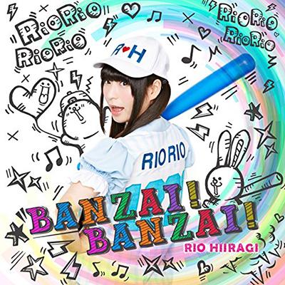 柊木りお「BANZAI ! BANZAI !」(初回限定盤B)(DVD付)