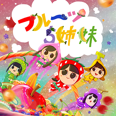 ももいろクローバーZ「Fruits 5-Shimai」